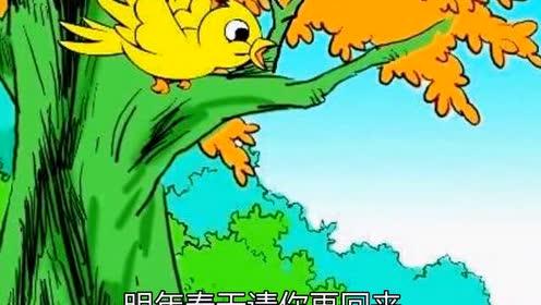 Third grade Chinese Vol. 8 Last year's tree