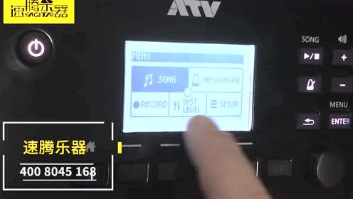 『速腾乐器』ATV电子鼓怎么调节擦片音量