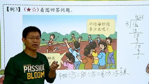 苏教版五年级数学上册9 小数乘法和除法(二)