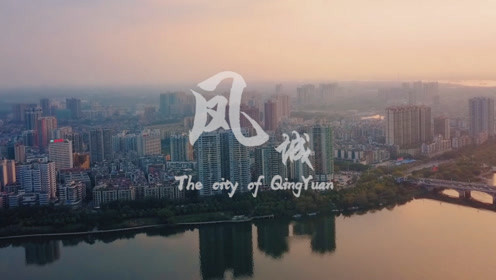凤城-The city of QingYuan