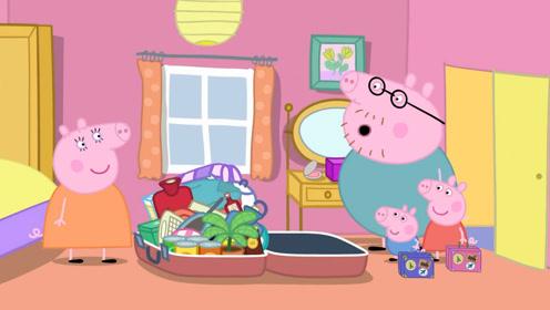 手绘简笔画:小猪佩奇和家人要出去旅行,猪爸爸叫猪妈妈整理好行李