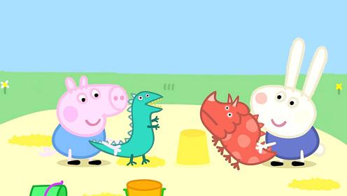 手绘儿童简笔画:小猪佩奇的弟弟乔治和小兔瑞贝卡喜欢玩恐龙玩具