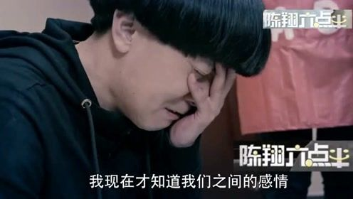陈翔六点半:蘑菇头成千万富翁,不想分钱给老婆,暗生杀心!