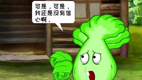 植物大战僵尸同人搞笑动画:来单挑