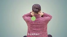 穴位按摩解决颈椎病,详细视频解析!照着做脖子不再疼痛