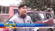 随州:一夜之间小区十台小车被扎胎,影响心情还损失不小