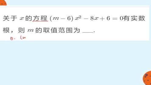 八年级数学已知方程有实数根,怎么求字母的范围,你会吗