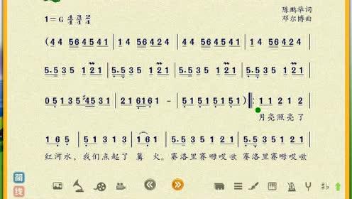 湘教版六520快三音乐下册 月光下的歌谣
