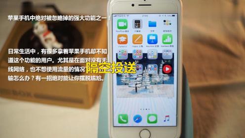 你知道苹果手机隔空投送的妙用吗