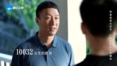 """当孙红雷遇见浙江卫视 ?一场""""奔跑吧爸爸""""即将开演!"""