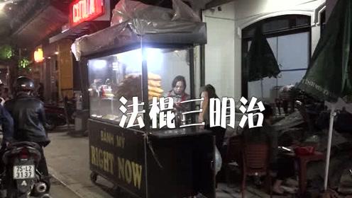 法棍面包!越南街头地道小吃源于法国殖民改进