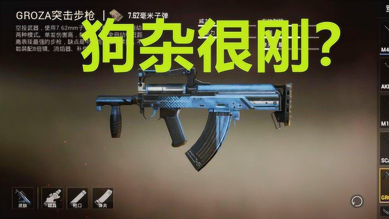"""步枪再换""""大哥"""",M4被迫退位,狗杂也认输,榜首太强势!"""