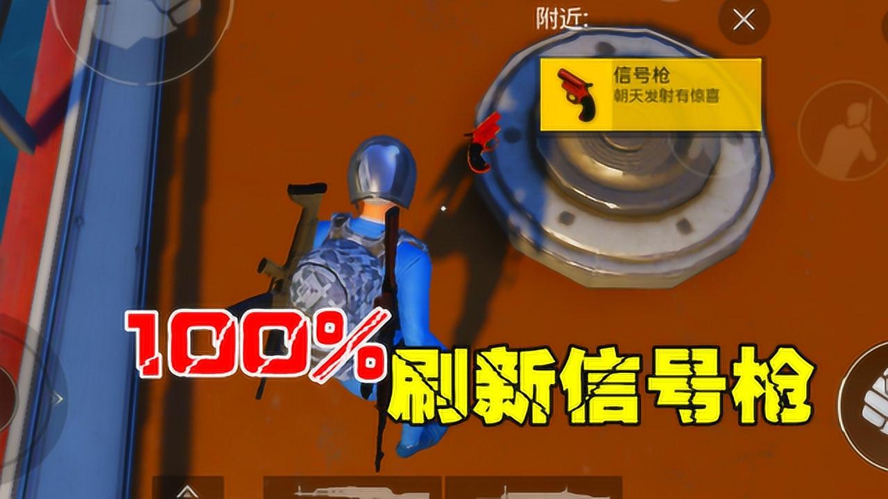 和平精英:百分百刷新信号枪的位置,落地就能拿到!