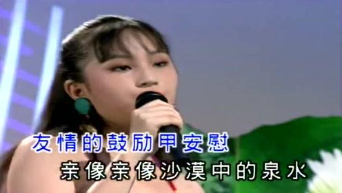 一首闽南语歌曲《朋友情》,听经典老歌,回忆