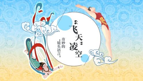 """螺螄語文-八上-第3課《""""飛天""""凌空——跳水姑娘呂偉奪魁記》"""