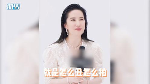 有颜任性!刘亦菲传授自拍小技巧?怎么丑怎么