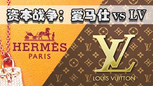 【资本战争01】爱马仕反击LV恶意并购,Dior的恩怨纠葛