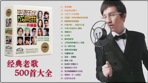 经典老歌500首大全 劲爆dj 中文DJ舞曲串烧大碟 酒吧蹦迪最嗨