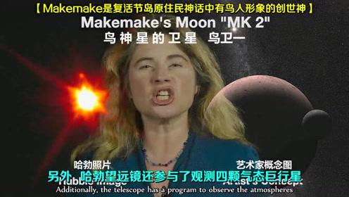 NASA中文 哈勃新作 行星玉照@柚子木字幕组