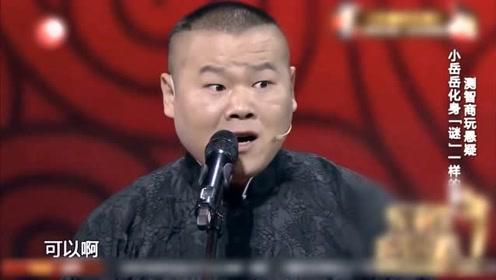 岳云鹏相声《谜一样的男人》还是那么搞笑