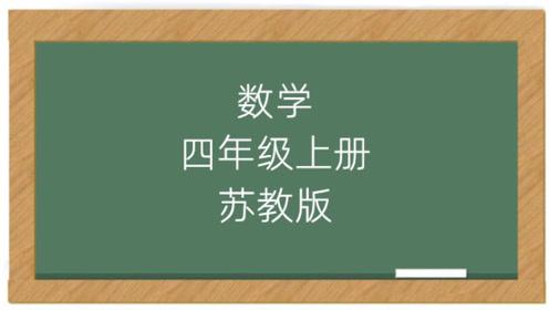 新蘇教版四年級數學上冊