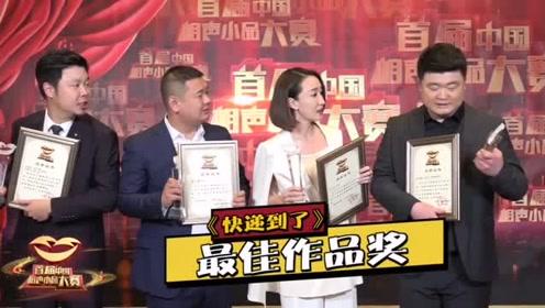 首届中国相声小品大赛最佳团队诞生 速来围观