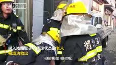 消防员冲入火场救出中风老人之后的举动更感人