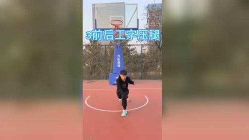 篮球:腿后拉伸,打球如何热身