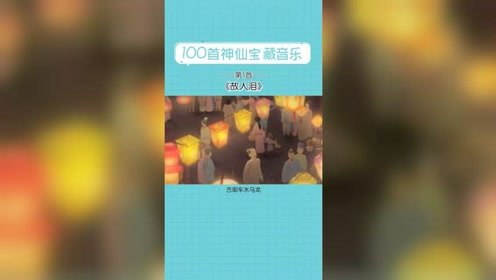 100首神仙宝藏音乐
