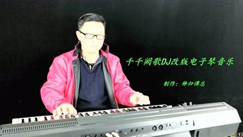 《千千阙歌》DJ改版电子琴音乐
