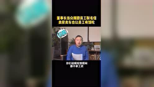 热门视频:董事长手撕员工不要工资联名信:你