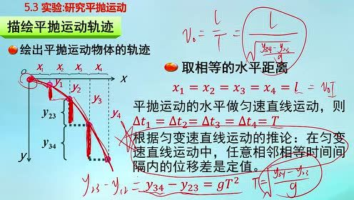 高中物理必修2第五章 曲线运动 3.实验:研究平抛运动