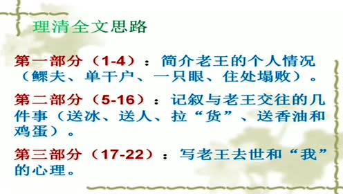 七年級語文下冊10 老王(楊絳)