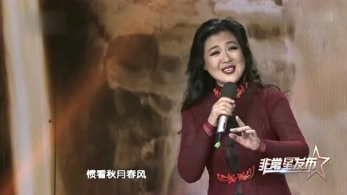 歌曲《滚滚长江东逝水》演唱:万山红