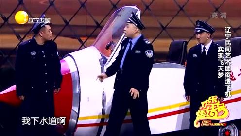 小品《我要飞》:杨树林打造私人飞机要上天,