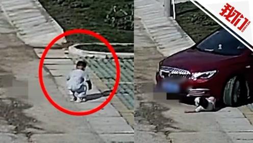 幼童蹲着玩耍进入汽车盲区瞬间被卷入车底 惊险