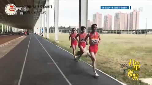 体育快讯:国家田径队马拉松测试赛在云南进行|央视网