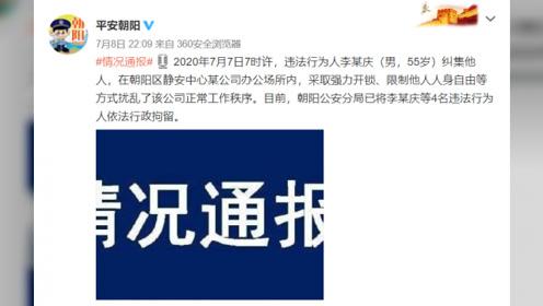 李國慶被行拘!發文質問妻子:良心安否