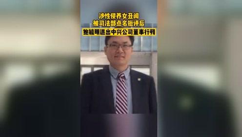 鮑毓明退出中興通訊董事行列
