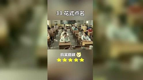 搞笑视频:老师们的花式点名,学生们的花式答到