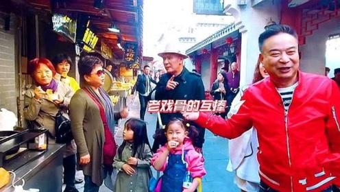 岳跃利逛街遇到粉丝,直夸自己是好人,姚安濂:都不是好东西!