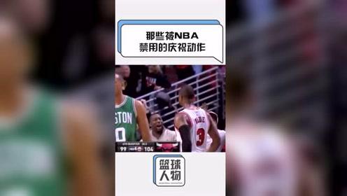 NBA千万别做的一个动作!韦德曾因此付出几万美金!