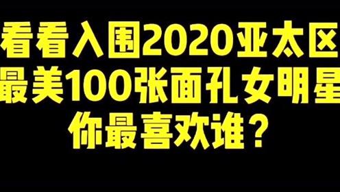 2020亚太区最美100张面孔女明星入围名单新鲜出炉!你最期待谁?