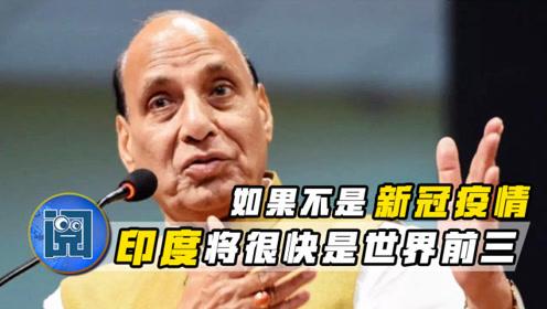 盲目乐观!疫情当下,印国防部长发表一犀利言