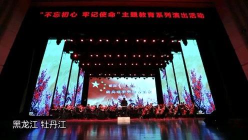 黑龙江牡丹江大剧院举行《江姐》歌剧选段音乐会