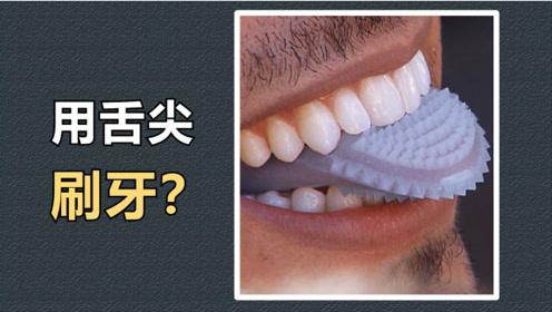7个最天才的新型发明,舌尖牙刷,不动手,光动舌尖就能刷牙?