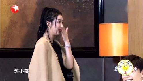 赵小棠刚上场,他高呼我最喜欢她,逗得她捂嘴
