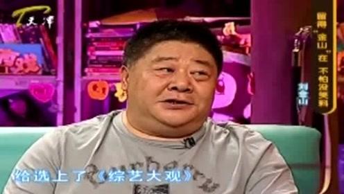"""""""重量级优质男人""""刘金山来做客,爆料曾工作过多种行业"""