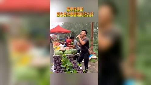 高手在民间啊,现在卖水果都唱的这么好嘛,我感觉他是来体验生活的