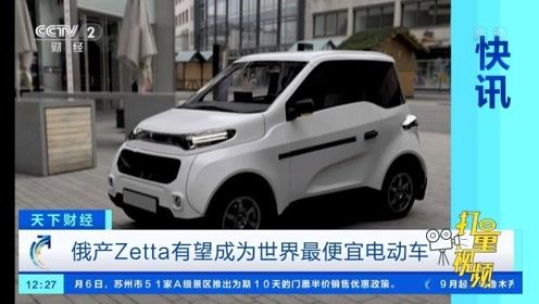俄产Zetta有望成为世界最便宜电动车